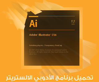 برنامج adobe illustrator cs6
