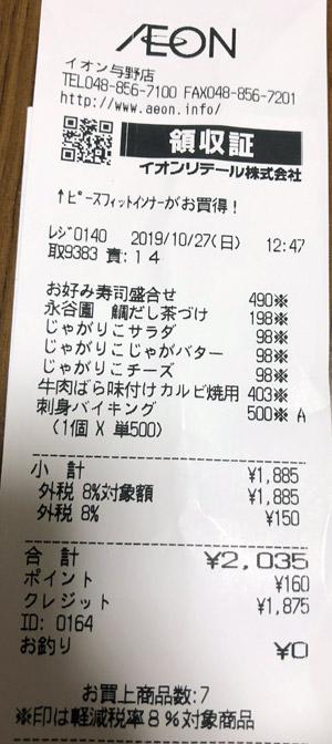 イオン 与野店 2019/10/27 のレシート