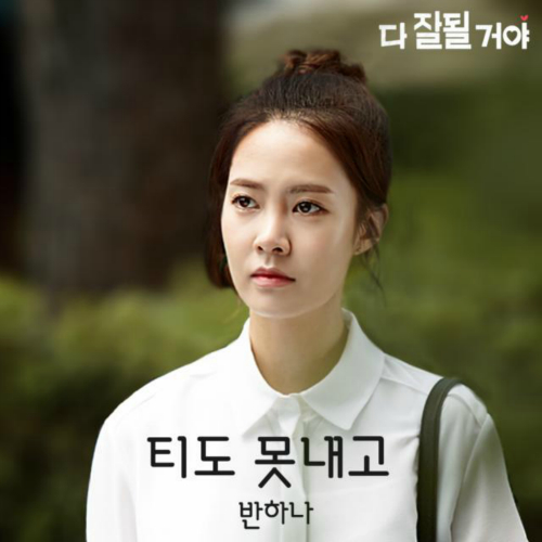 Banhana – Everything Will be Alright OST Part 2