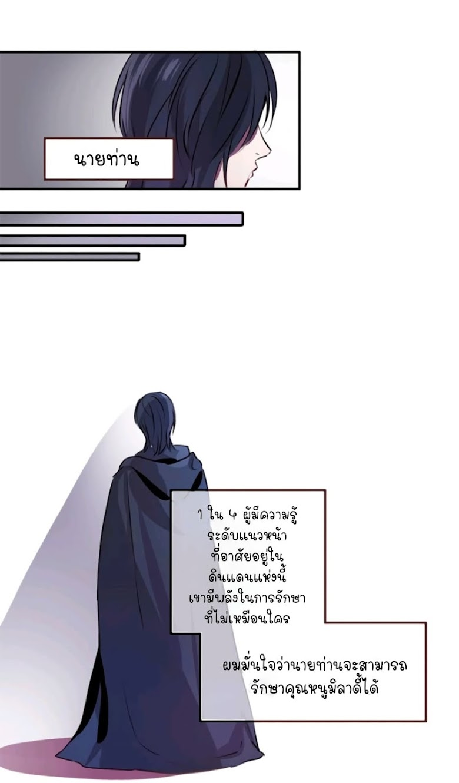 Otome Equation - หน้า 14
