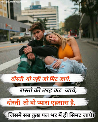 Friendship Quotes in Hindi, Dosti Quotes in Hindi, Best Friendship Quotes in Hindi, Best Friend Quotes For Girl, Friendship Shayari Quotes, Friendship Shayari Photos, Emotional Friendship Quotes in Hindi, Friendship Quotes in Hindi Funny