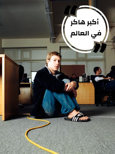 مارك زوكربيرج مؤسس الفايسبوك أكبر هاكر في العالم