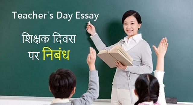 Essay on Teachers' Day