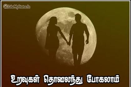 11 நினைவுகள் கவிதை | Ninaivugal Tamil Kavithai Images