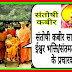 S15, Santoshi Kabir Saheb and Preacher of Ishwari Bhakti / Santmat Satsang  -सतगुरु महर्षि मेंहींक्ष