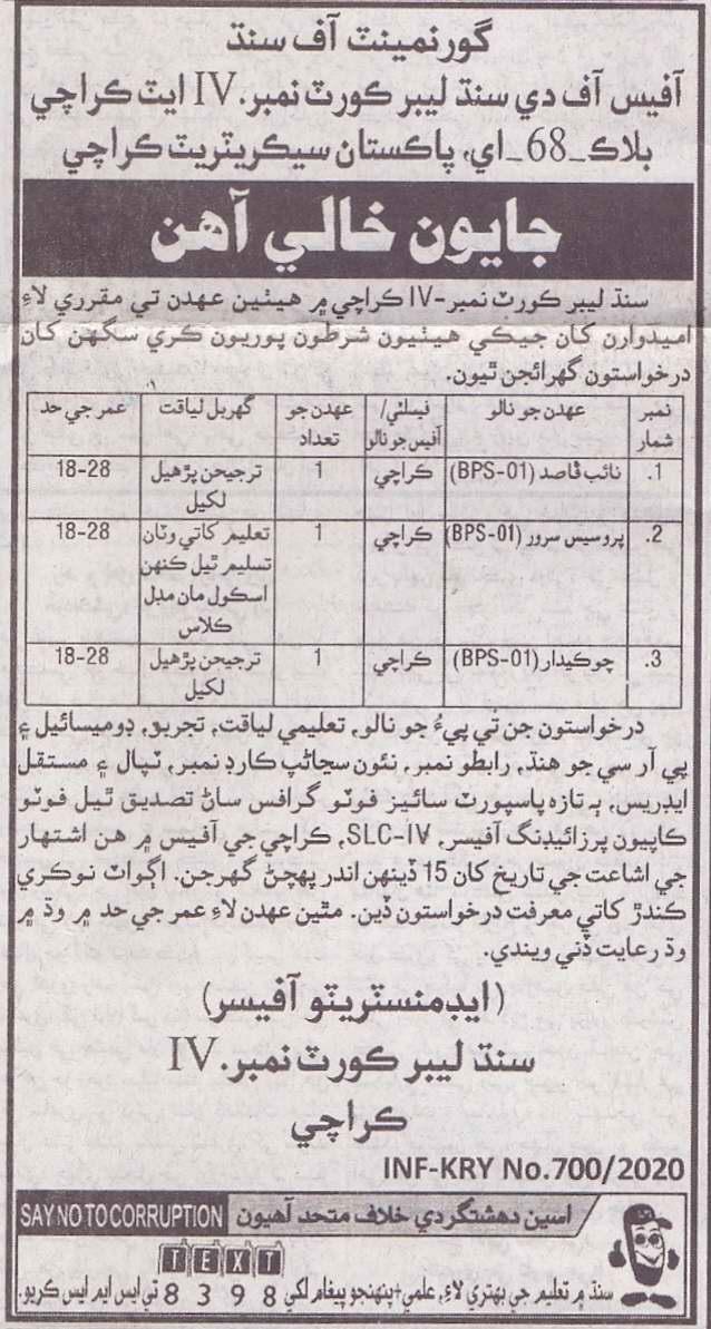 Sindh Labour Court Class IV Staff Jobs 2020
