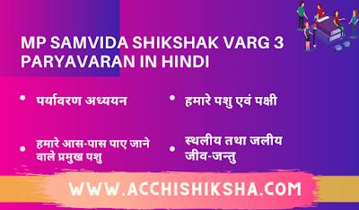 Mp Samvida Shikshak Varg 3 Paryavaran In Hindi - पर्यावरण अध्ययन हमारे पशु एवं पक्षी