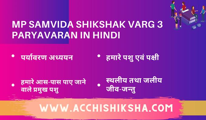पर्यावरण अध्ययन हमारे पशु एवं पक्षी - Mp Samvida Shikshak Varg 3 Paryavaran In Hindi