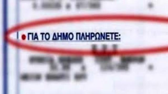 Απαλλαγή Δημοτικών τελών στο Δήμο Επιδαύρου - Ποιοι είναι οι εν δυνάμει δικαιούχοι