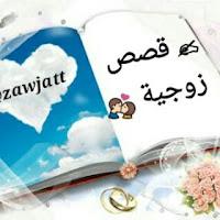 📚 قصص زوجية مفيدة 💏