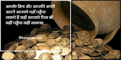 Quotes on Money in Hindi and English Language