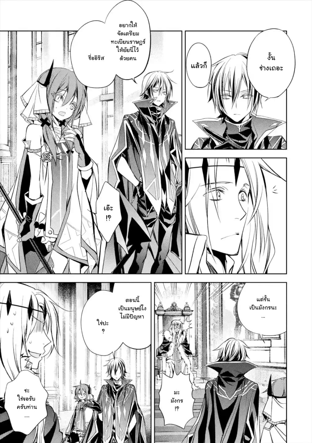 อ่านการ์ตูน Senmetsumadou no Saikyokenja ตอนที่ 5.1 หน้าที่ 11