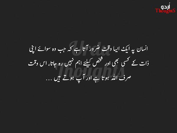 Islamic Urdu Quote Image - Insan Par aik Waqt Aisa Zaror Ata