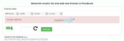 احصل على آلاف الإيميلات وقم بإرسال آلاف طلبات الصداقة على الفيس بوك دون حظرك وذلك عبر هذا الموقع