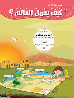 كتاب الوزارة اللغة العربية الصف الثالث الابتدائي الترم الثاني المنهج الجديد