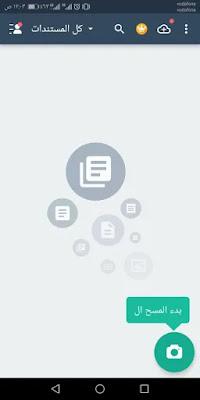 تطبيق (Cam Scanner) للهواتف – مهم لكل باحث