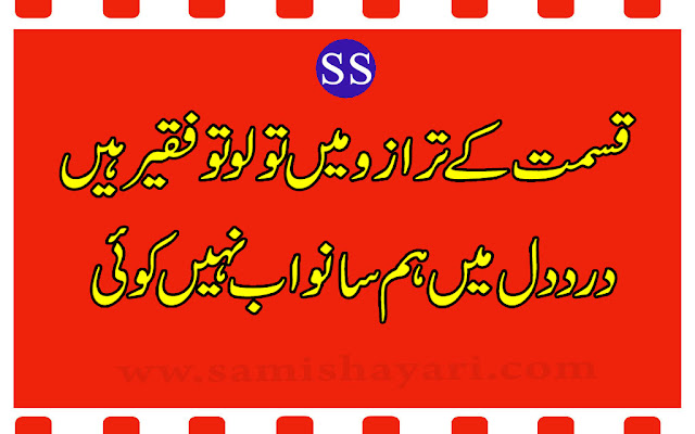 sami shayari  Love Sad Poetry, Sadabahar Romantic Poetry,Bewafa Poetry