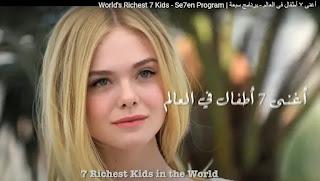 أغنى ٧ أطفال في العالم