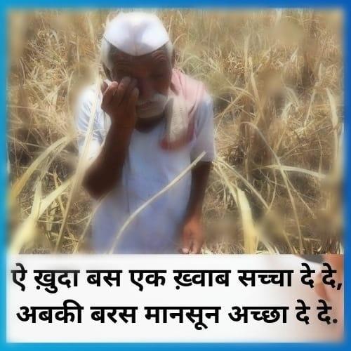 Indian farmers protests- किसान आंदोलन images status Quotes Shayari