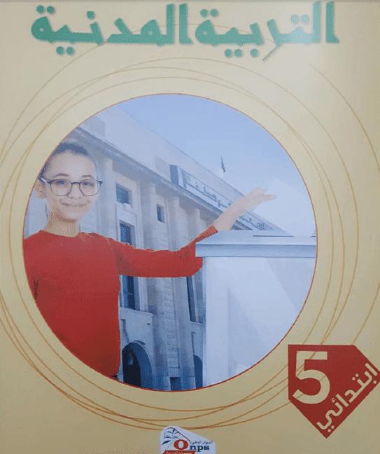 كتاب التربية المدنية للسنة الخامسة إبتدائي الجيل الثاني PDF