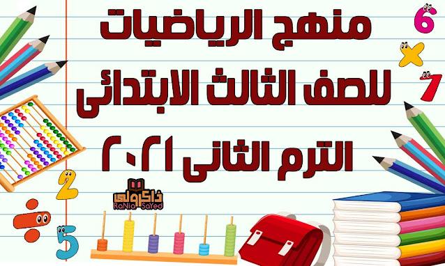 منهج الرياضيات للصف الثالث الابتدائي 2021 الترم الثاني