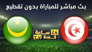 مشاهدة مباراة تونس وموريتانيا بث مباشر بتاريخ 02-07-2019 كأس الأمم الأفريقية