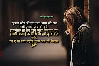 Best sad shayari in hindi with images