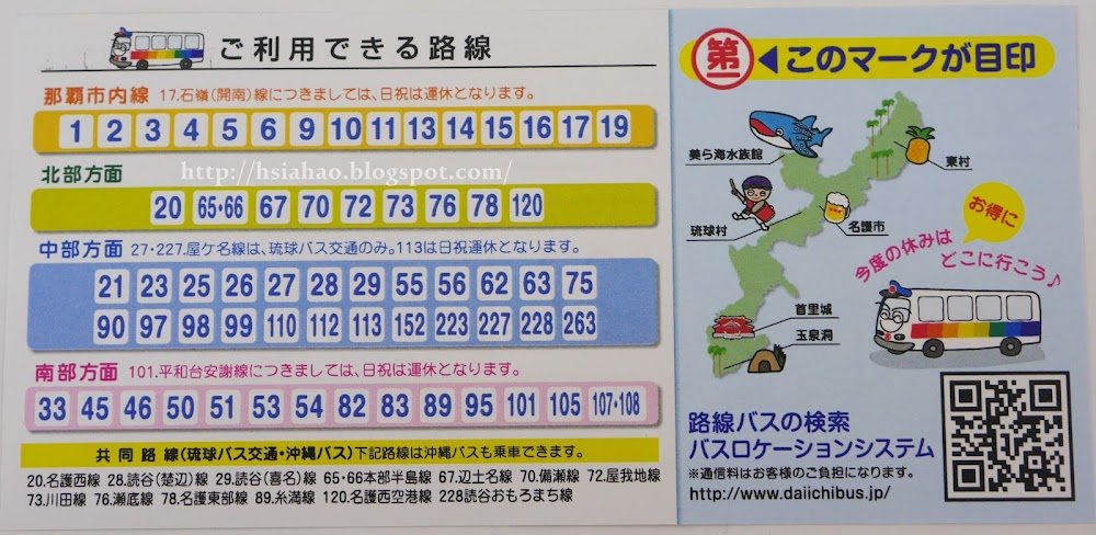 沖繩-土日祝一日限定FREE乘車券-交通-公車-巴士-okinawa-public-transport-bus-ticket