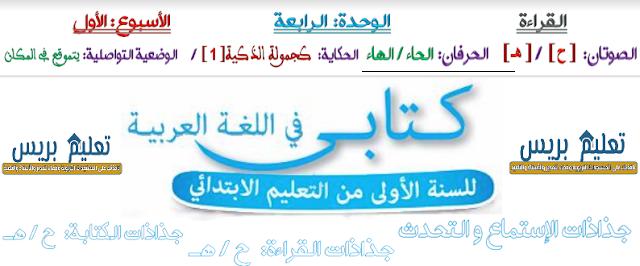 جذاذات الأسبوع الأول من الوحدة الرابعة كتابي في اللغة العربية للمستوى الأول ابتدائي