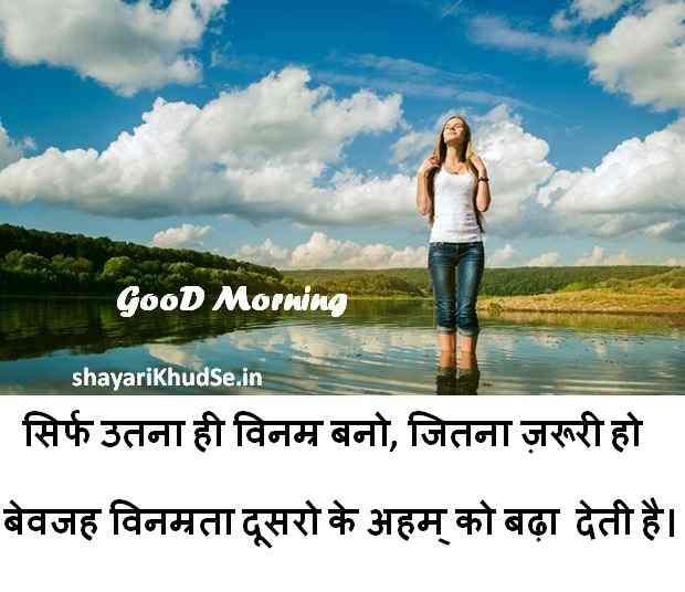 Good Morning Hindi Shayari Images, Good Morning Hindi Shayari Status