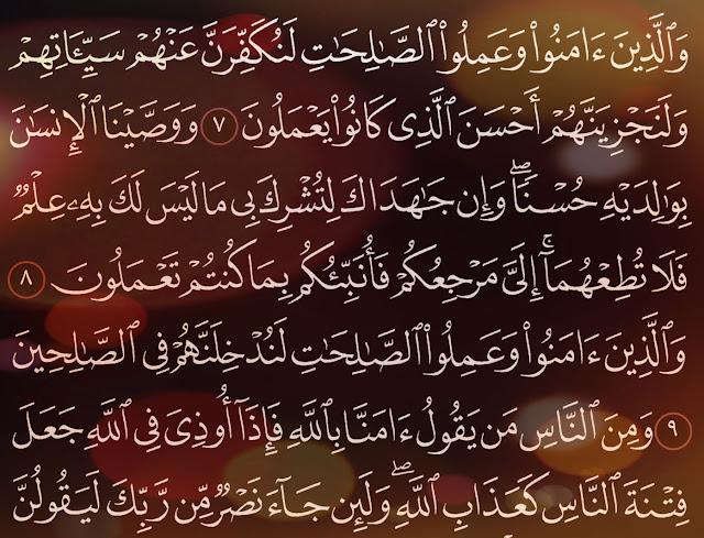 شرح وتفسير سورة العنكبوت Surah Al Ankabut ( من الآية 1 إلى ألاية 14 )