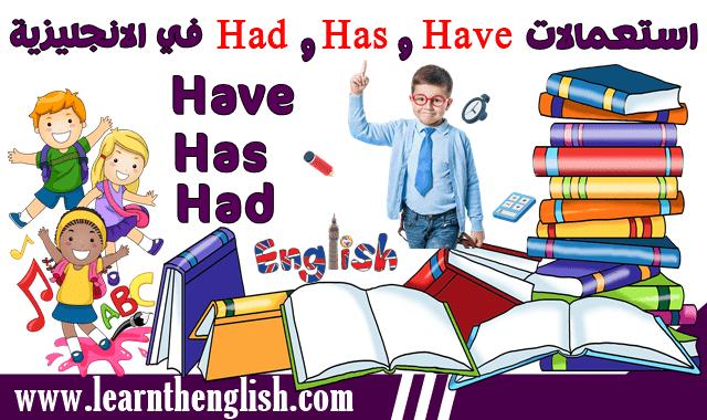 أسهل طريقة لمعرفة الفرق بين Have و Has و Had و استعمالاتهم في الانجليزية.