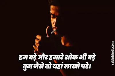 boy royal attitude status in hindi