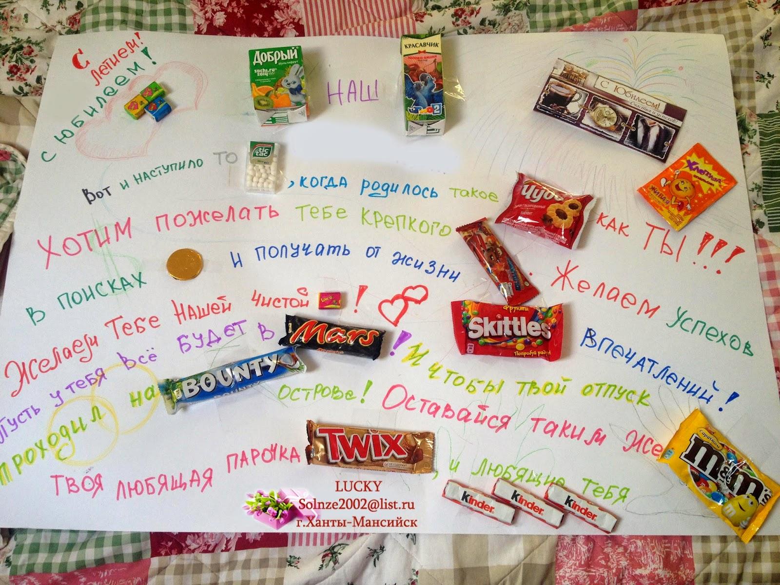 сладкая открытка в подарок