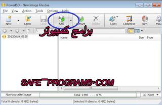 برنامج iso عربي كامل