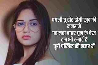 Best Royal Attitude Cute Girl Status In Hindi लड़कियों के लिए बेस्ट रॉयल एटीट्यूड स्टेटस 2021