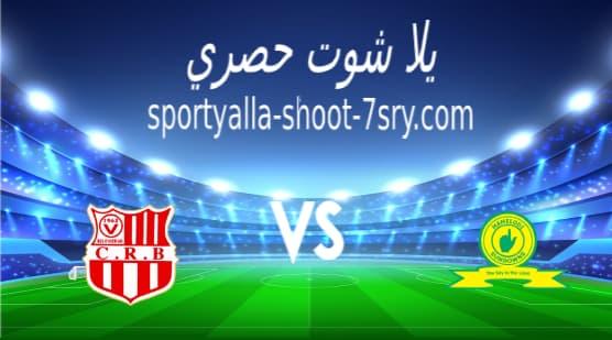 مشاهدة مباراة شباب بلوزداد وصن داونز بث مباشر اليوم 9-4-2021 دوري أبطال أفريقيا