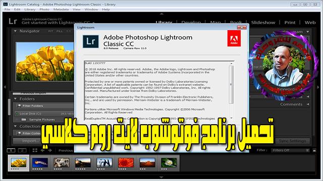برنامج فوتوشوب لايت روم كلاسيك | Adobe Photoshop Lightroom Classic CC 2019 v8.1