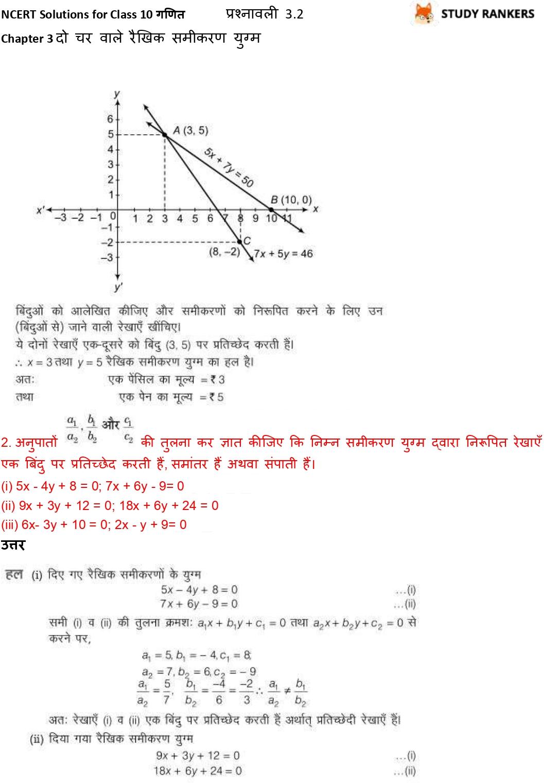 NCERT Solutions for Class 10 Maths Chapter 3 दो चर वाले रैखिक समीकरण युग्म प्रश्नावली 3.2 Part 3