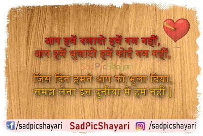 heart break lines in hindi