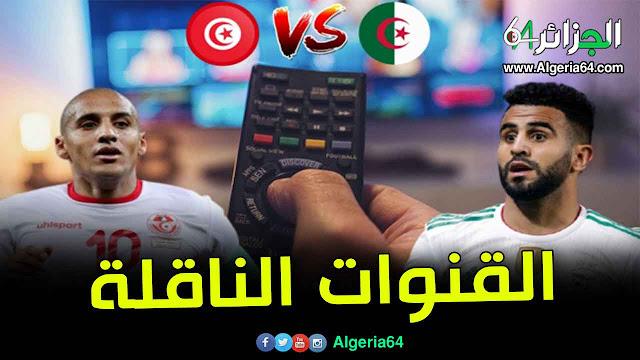 تردد القنوات الناقلة لمباراة الجزائر و تونس اليوم