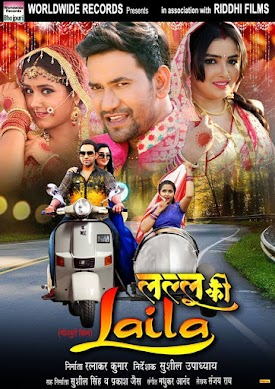 Dinesh Lal Yadav, Amrapali Dubey, Kajal Raghwani, Amrapali Dubey 2019 New Upcoming bhojpuri movie 'Lallu Ki Laila' shooting, photo, song name, poster, Trailer, actress