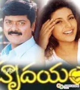 Hrudayam Telugu Mp3 Songs Free  Download 1991