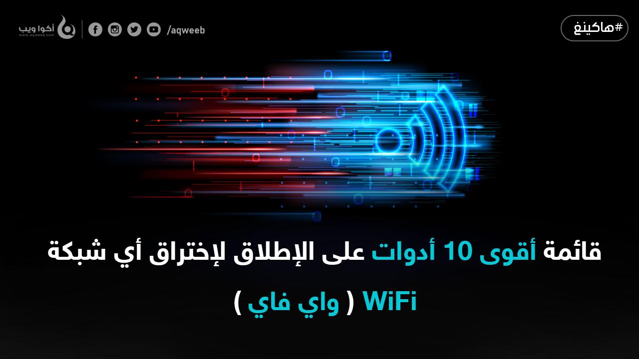 أقوى 10 أدوات على الإطلاق لإختراق أي شبكة WiFi ( واي فاي )