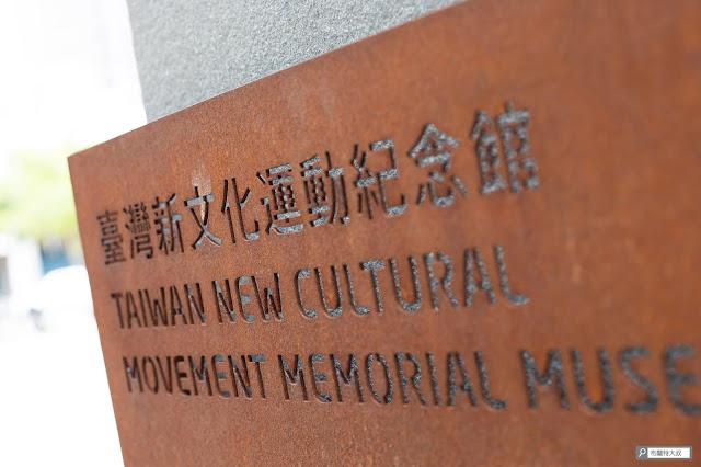 【大叔生活】重返大稻埕,漫步台北市舊街區 - 日治時期的台北北警署,現在叫作「台灣新文化運動紀念館」