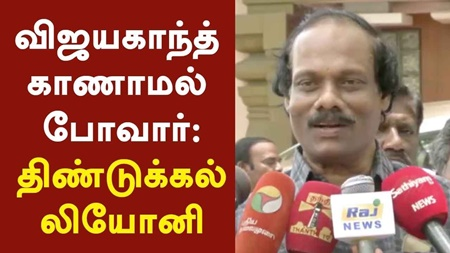 Dindigul Leoni Press Meet On Vijayakanth Statement Over MK Stalin