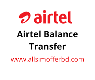 Airtel Balance Transfer 2020