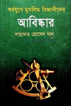 স্বর্ণযুগে মুসলিম বিজ্ঞানীদের আবিষ্কার PDF Download - সাহাদত হোসেন খান || ইতিহাস বই