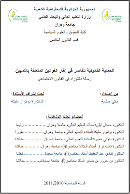 أطروحة دكتوراه: الحماية القانونية للقاصر في إطار القوانين المتعلقة بالتمهين PDF