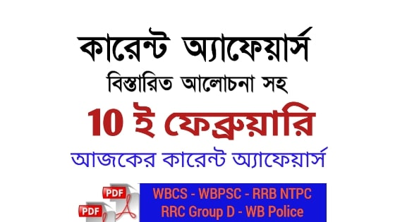 10th February Current Affairs in Bengali pdf